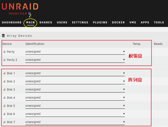 UNRAID 系统初始化