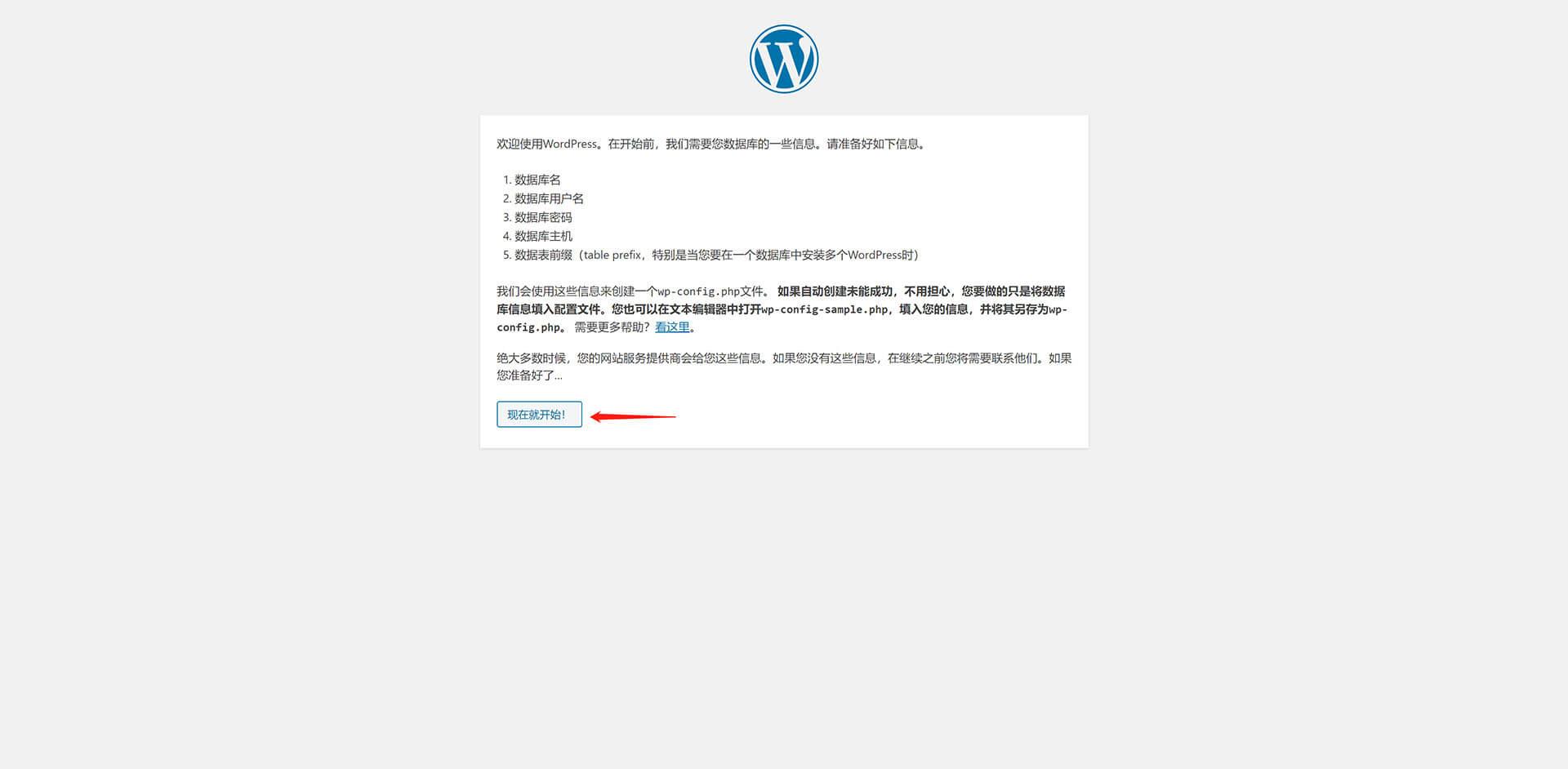 UNRAID WordPress