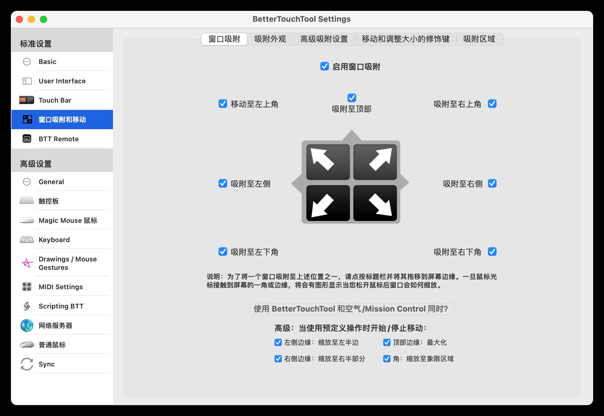 佳软推荐:Mac 神级应用 BetterTouchTool